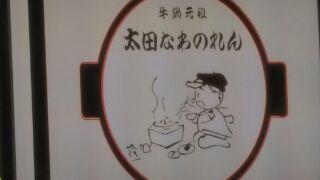 すき焼き2.jpg